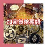 加密貨幣種類
