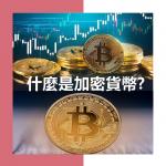 什麼是加密貨幣?